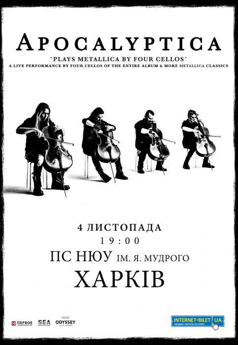 Apocalyptica 4 ноября