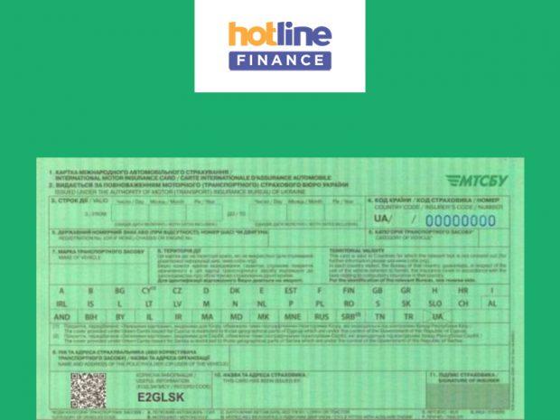 Как оформить зеленую карту на Hotline.Finance