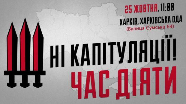 Штаб сопротивления капитуляции выйдет на акцию к зданию Харьковской ОГА