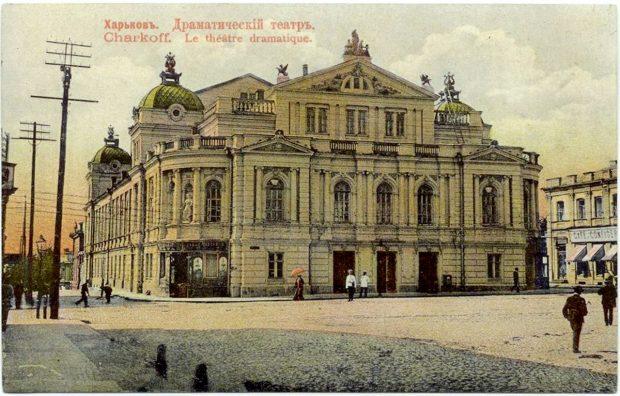 Дореволюционный Харьков