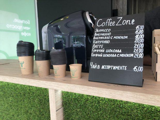 Coffee_zone