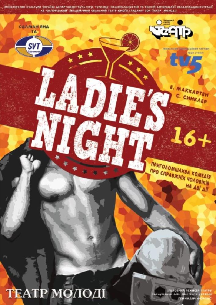 Ladies' Night Харьков