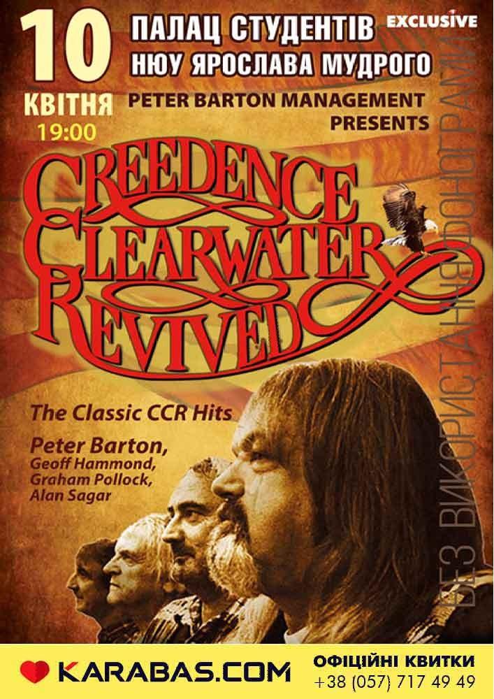 Creedence Clearwater Revival Харьков
