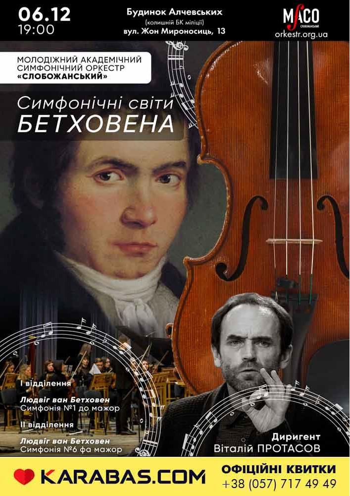 Симфонические миры Бетховена Харьков
