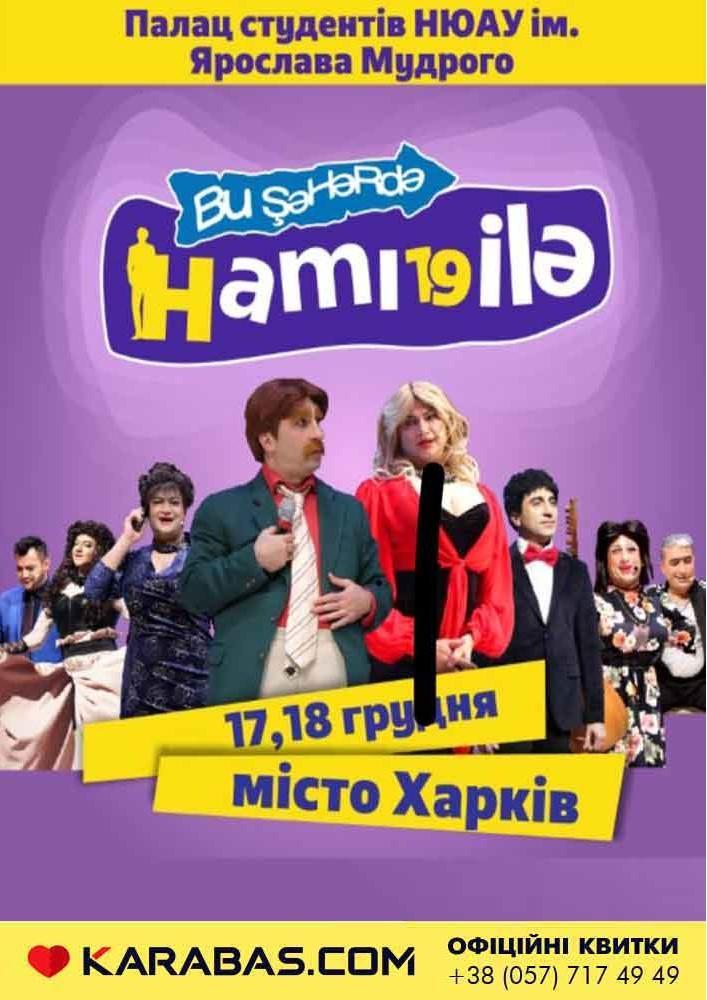 Bu SeHeRde Харьков