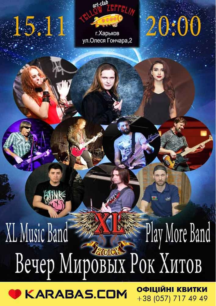 XL Music Band and Play More Band Харьков