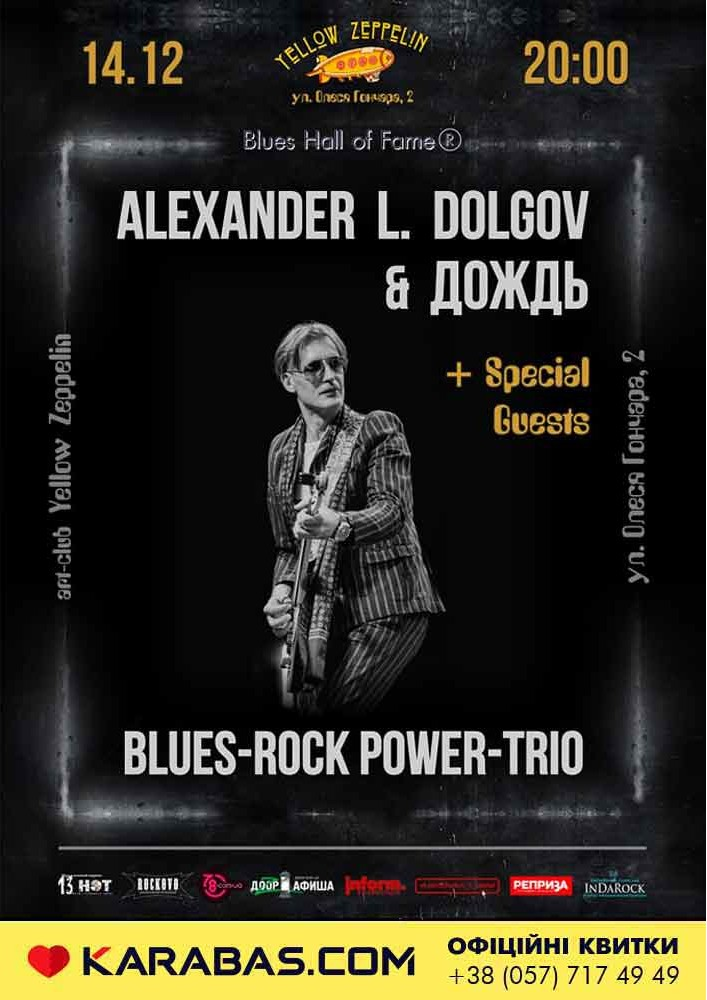 Alexander L. Dolgov and Дождь Blues-Rock Power Trio Харьков