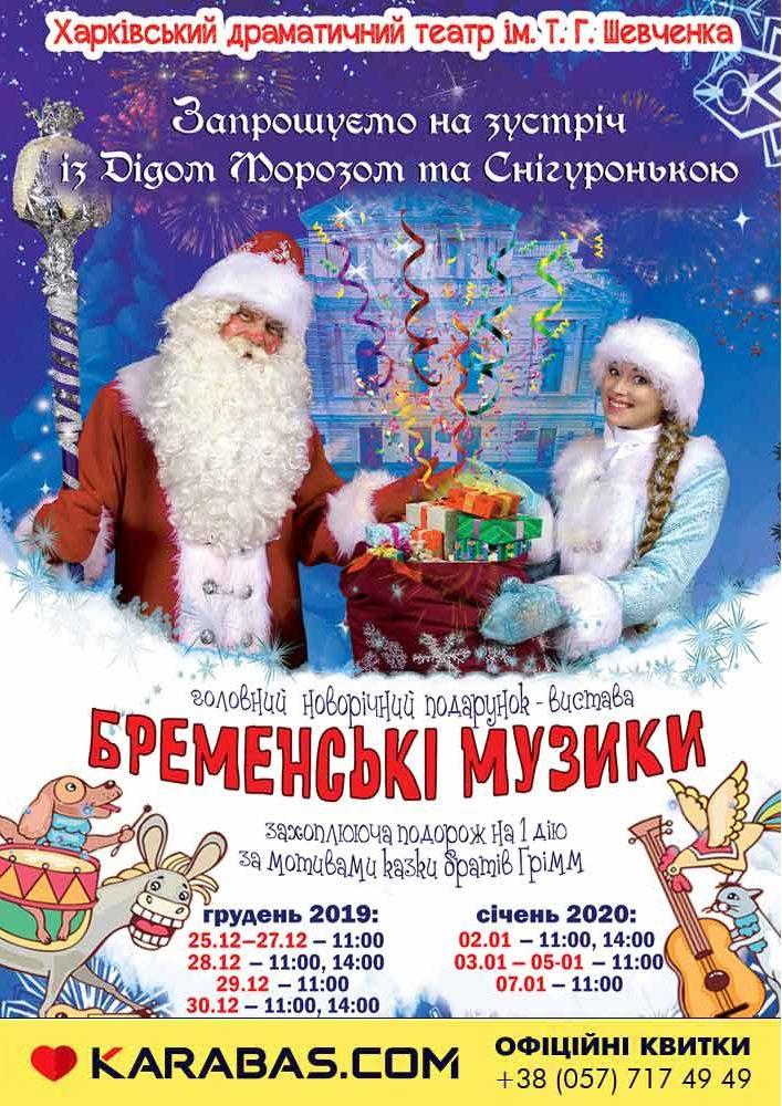 «Беременські музики» Харьков