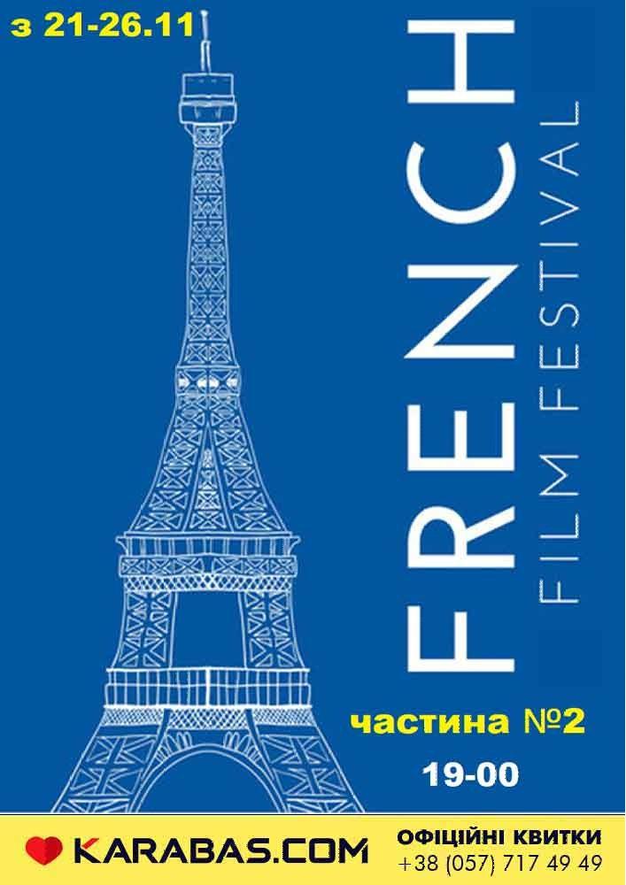 French Film Festival (часть 2) Харьков