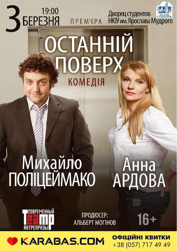 Последний этаж Харьков