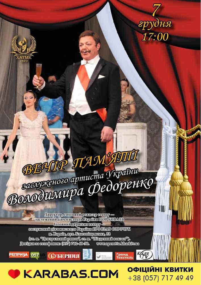 Вечер памяти заслуженного артиста Украины Владимира Федоренко Харьков