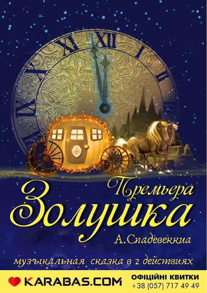 Новогодняя интермедия. Музыкальная сказка «Золушка» Харьков