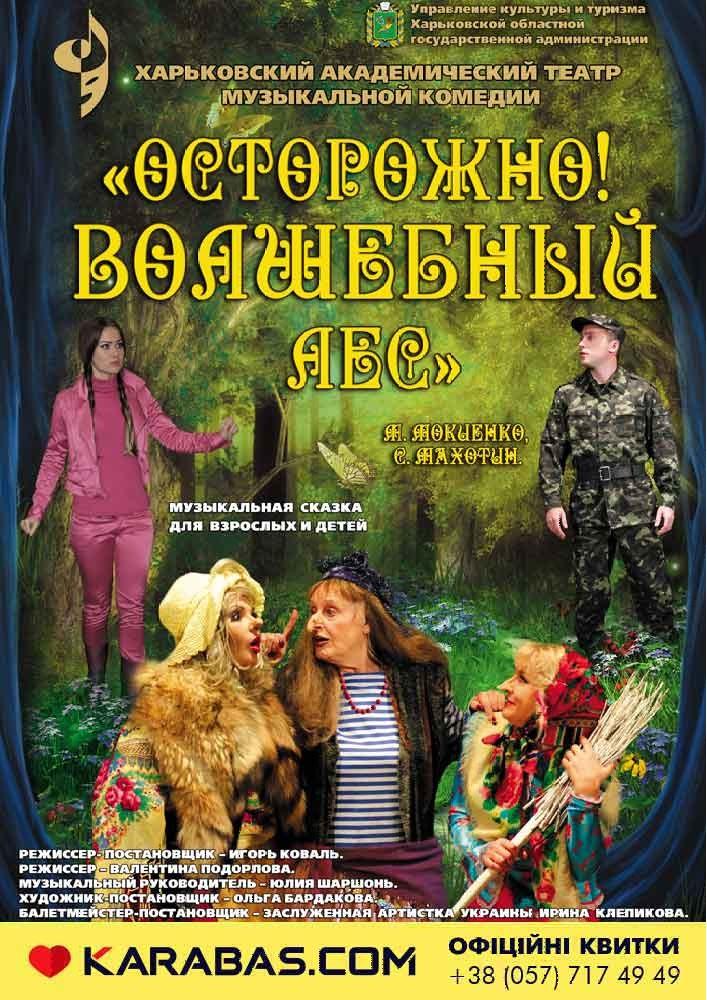 Новогодняя интермедия. Осторожно! Волшебный лес. Харьков