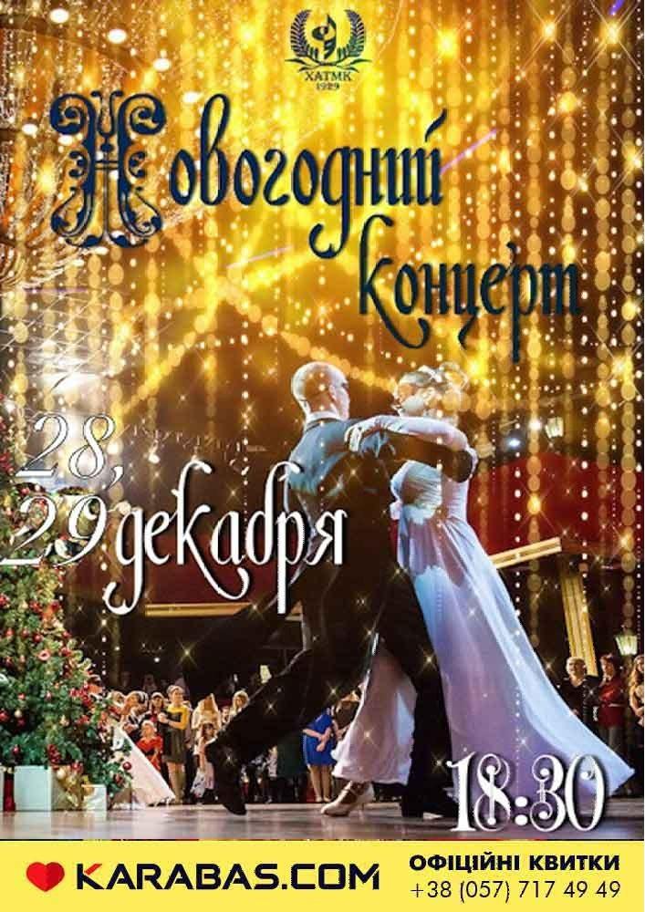Гала-концерт «Необычный старый Новый год» Харьков