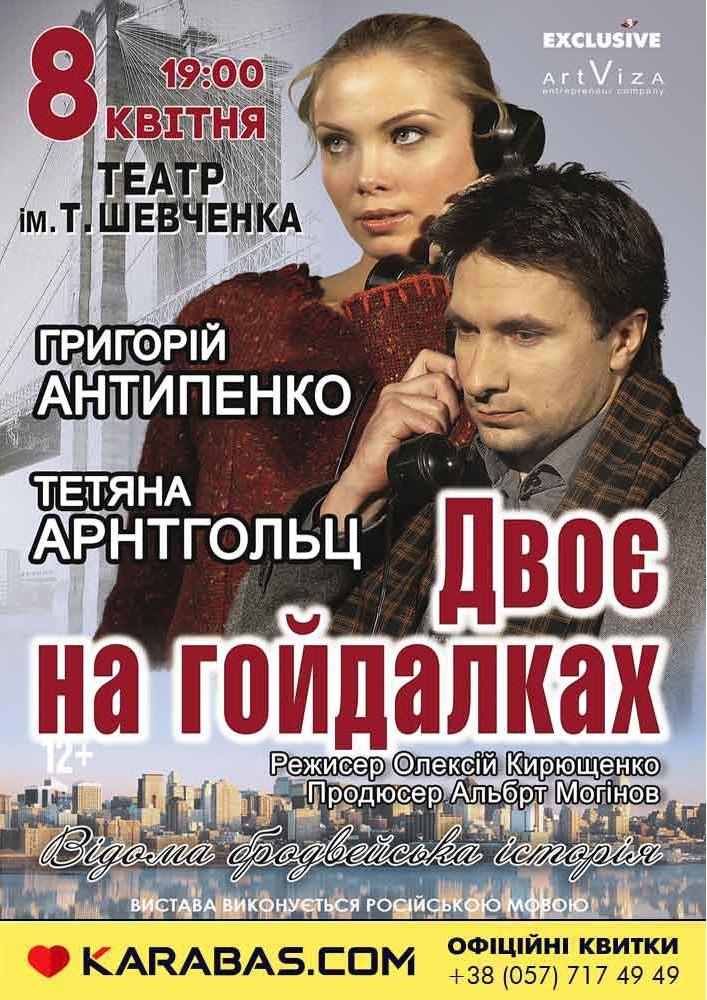Двоє на гойдалках Харьков