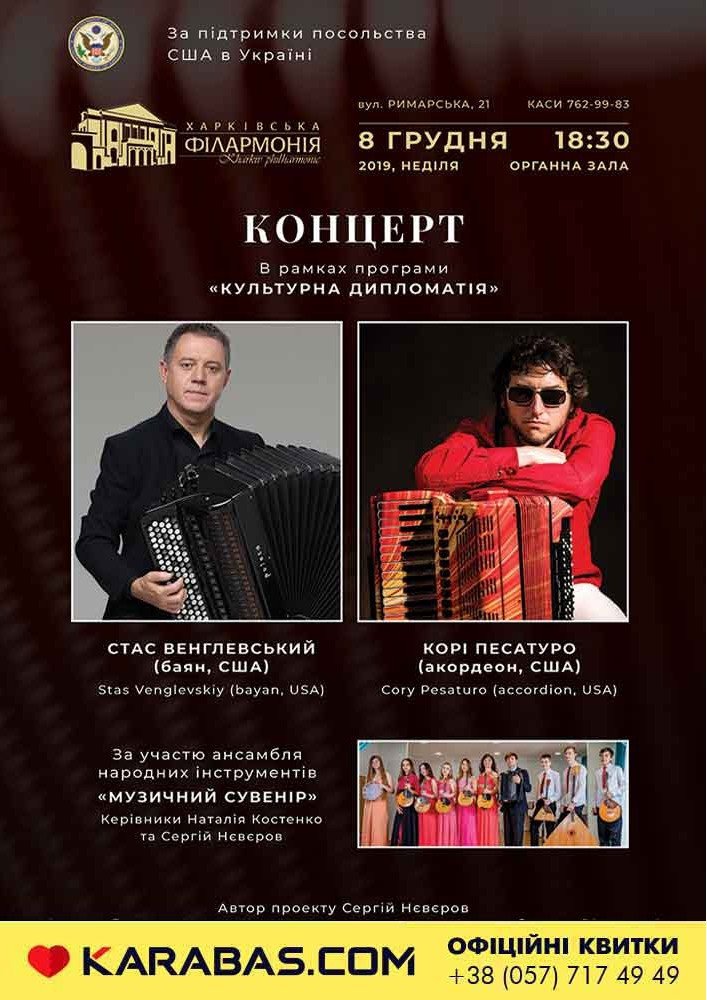 Неперевершені музиканти Харьков
