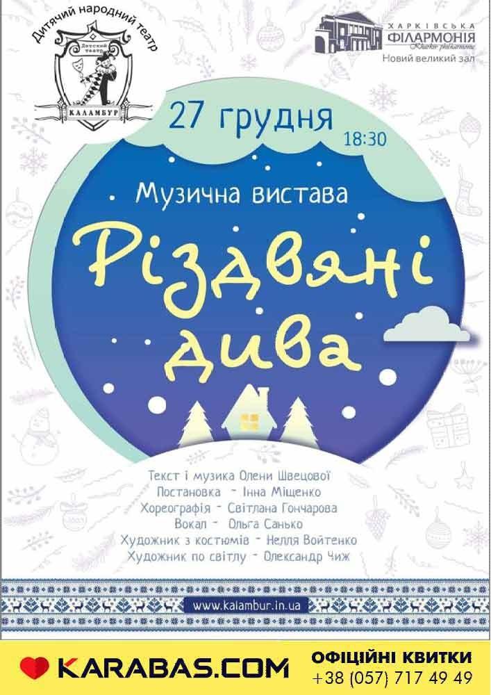 Різдвяні дива Харьков