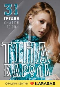 Тіна Кароль Харьков