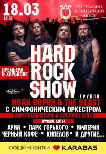 Hard Rock Show Харьков