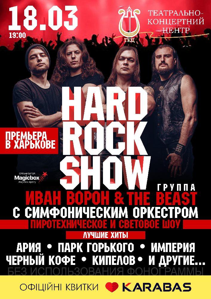Hard Rock Show Харьков
