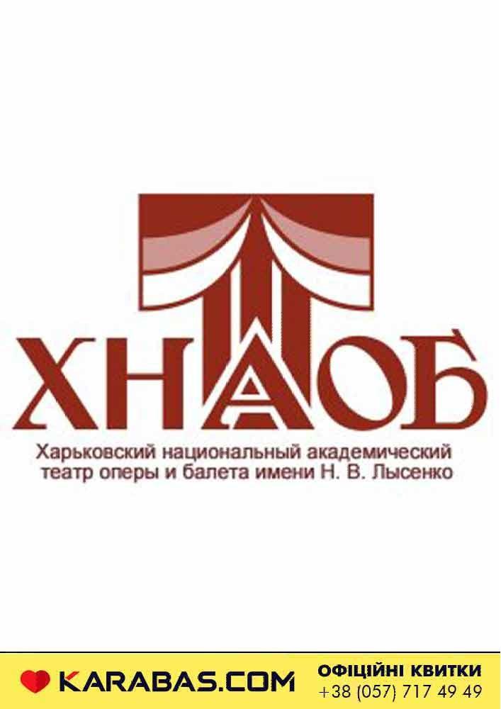 Концерт «Світові хіти зимових свят» Харьков