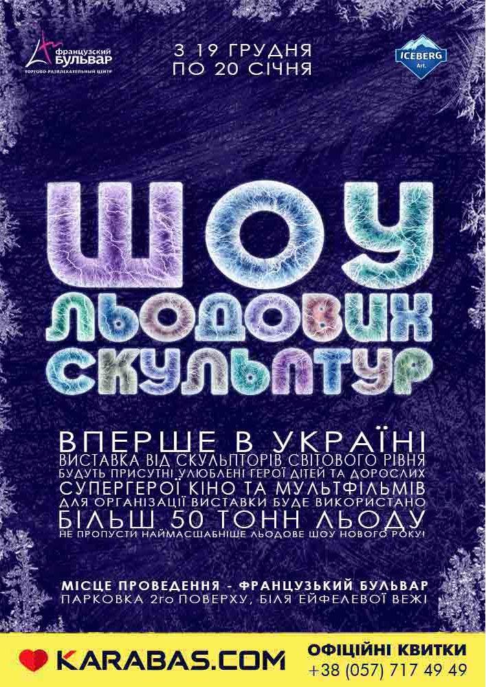 Шоу льодових скульптур Харьков
