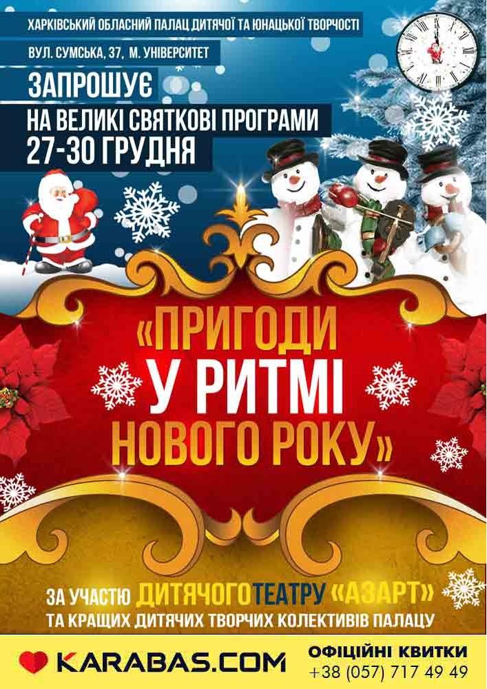 Пригоди у ритмі Нового року Харьков