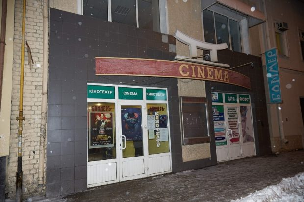 "Кинотеатр ""Боммер"""