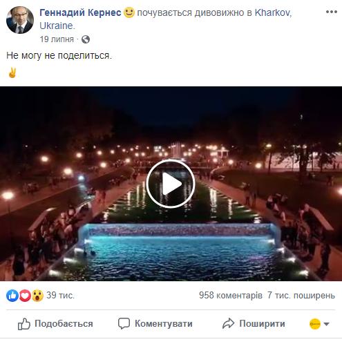 Facebook Кернес