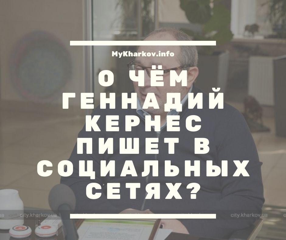 О чём Геннадий Кернес пишет в социальных сетях?