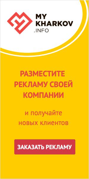 Реклама на сайте Мой Харьков