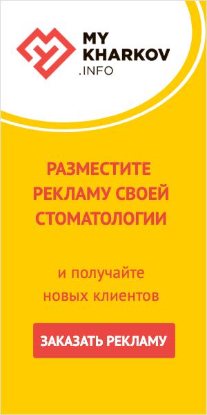 Реклама для стоматологий Харькова