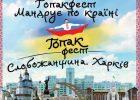 В Харькове состоится «Гопакфест»
