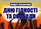В оперном театре пройдет концерт ко Дню достоинства и свободы