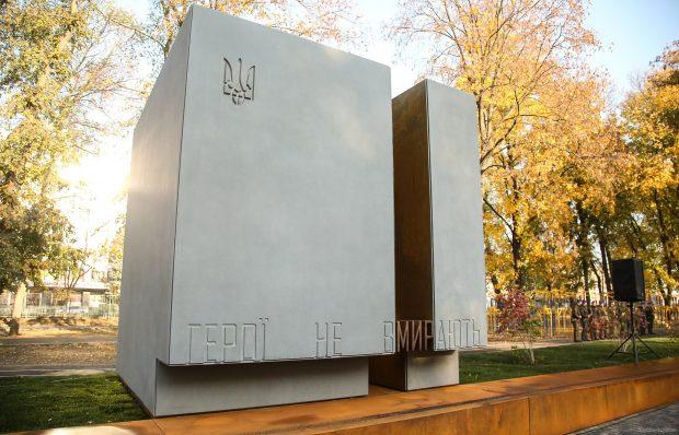 памятник защитника Украины