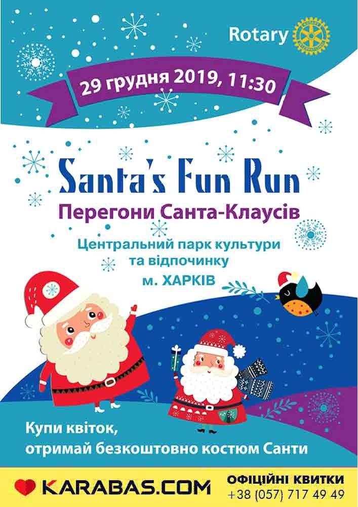 Веселі перегони в костюмах Санта Клаусів Харьков