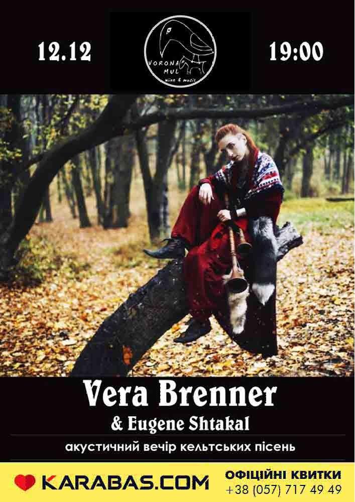 Vera Brenner (FRAM. Київ) Харьков