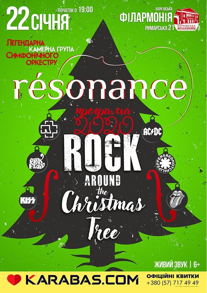 Группа «resonance»: Rock Around the Christmas Tree Харьков