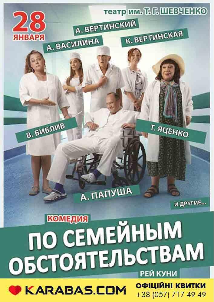 По семейным обстоятельствам Харьков