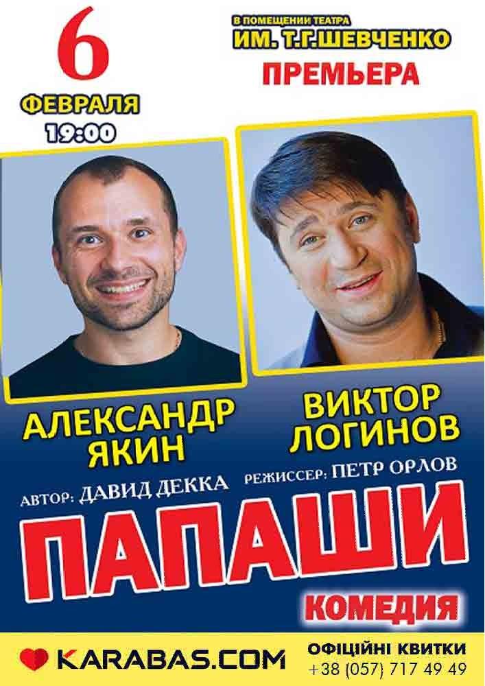 Папаши Харьков