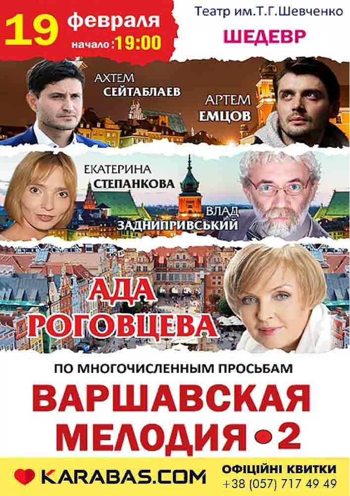 Варшавская мелодия 2 Харьков