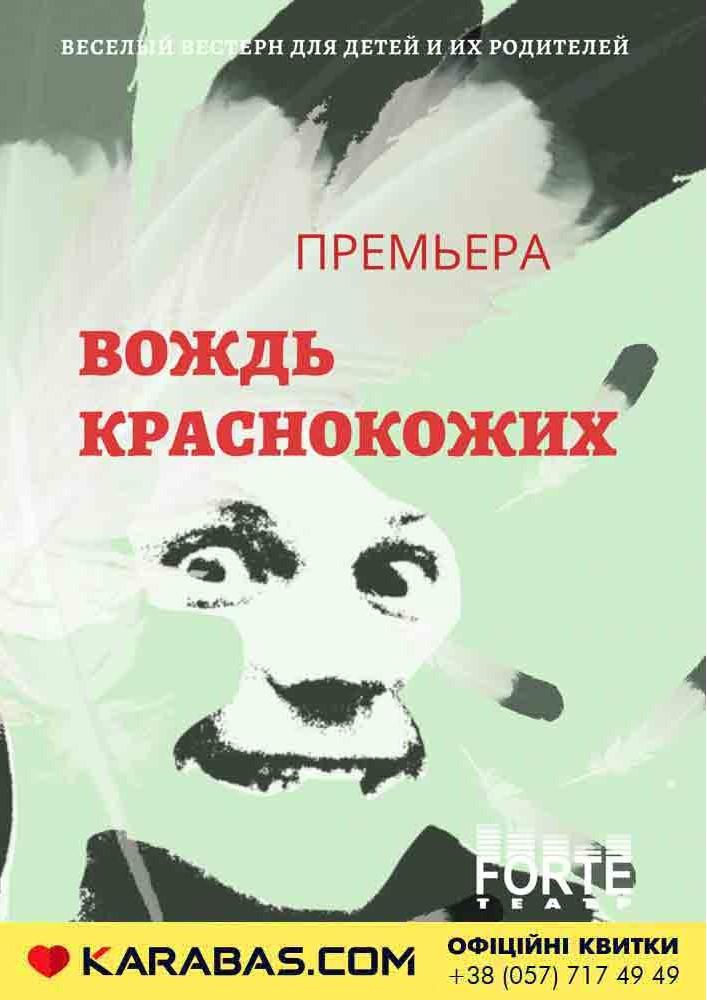 Театр «Forte». Премьера для детей «Вождь краснокожих» Харьков