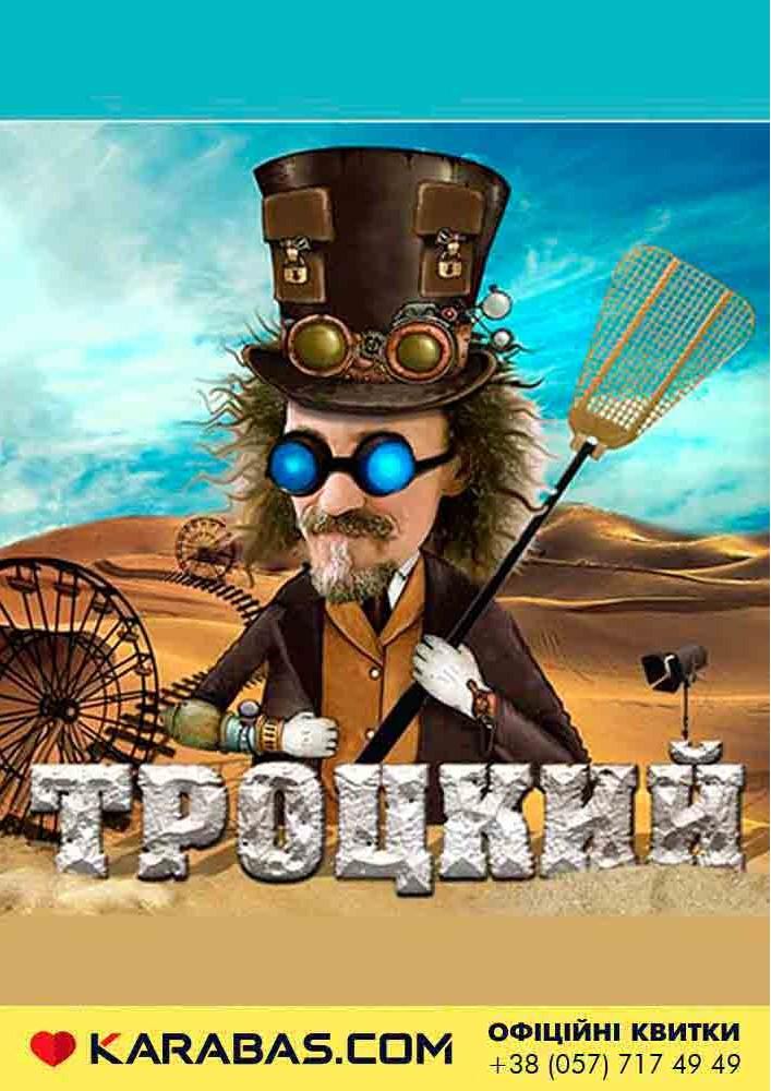 Театр «Forte». «Троцкий. Сны. Сны» Харьков