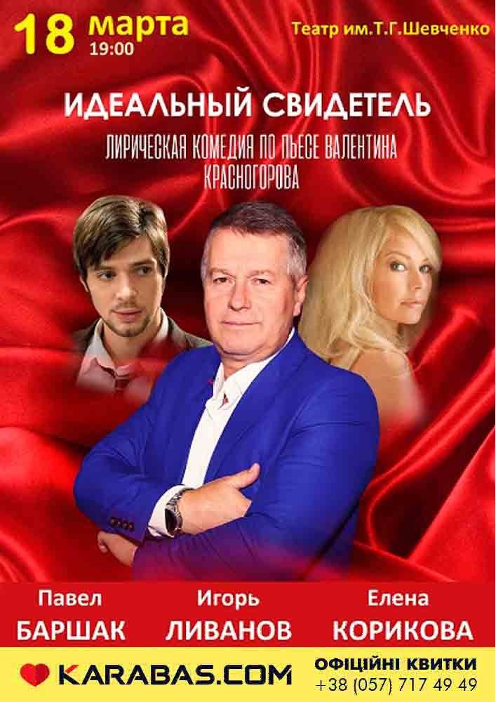 Идеальный свидетель Харьков