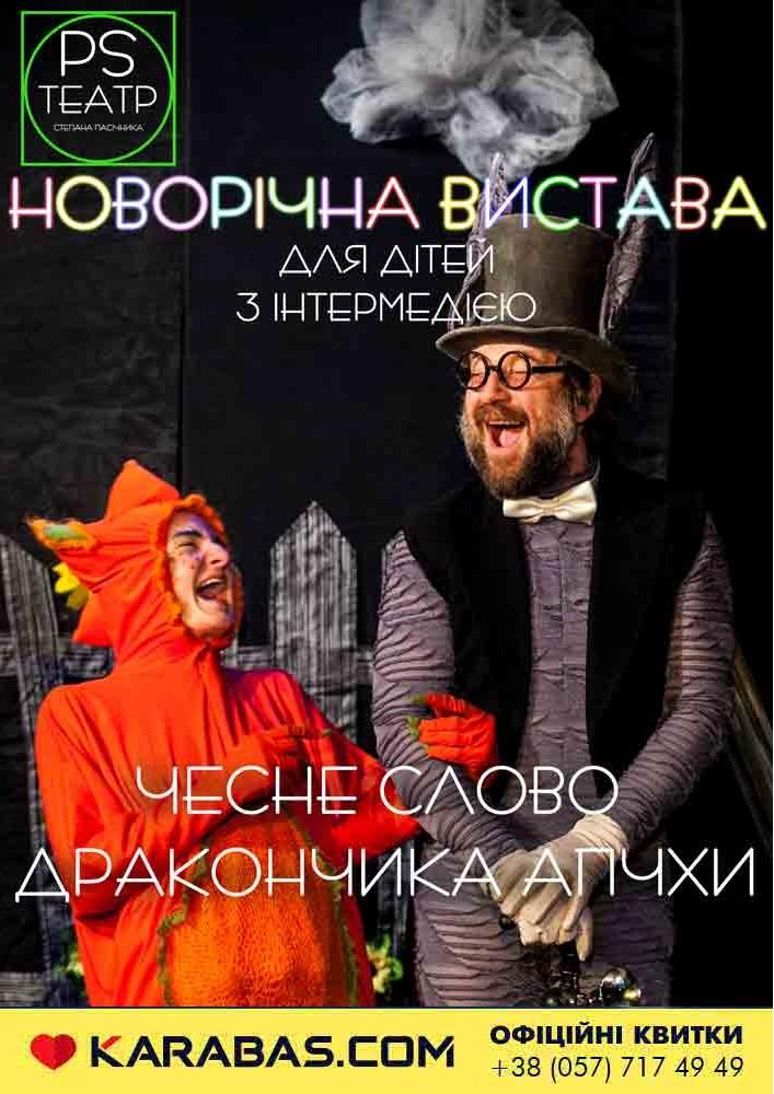 Харківський театр P.S. «Чесне слово дракончика Апчхи» Харьков
