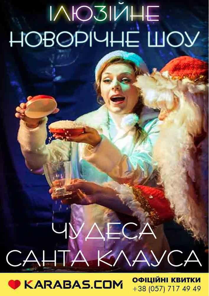 Ілюзійне шоу «Чудеса Санта КлаусаІ Харьков