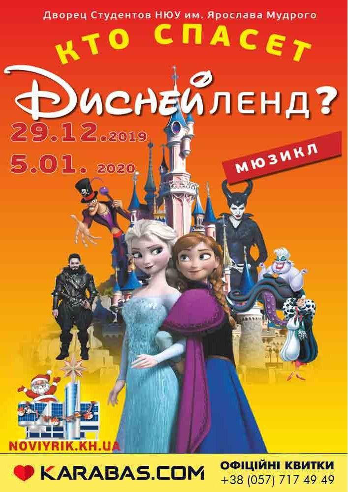 Мюзикл «Кто спасет Диснейленд» Харьков