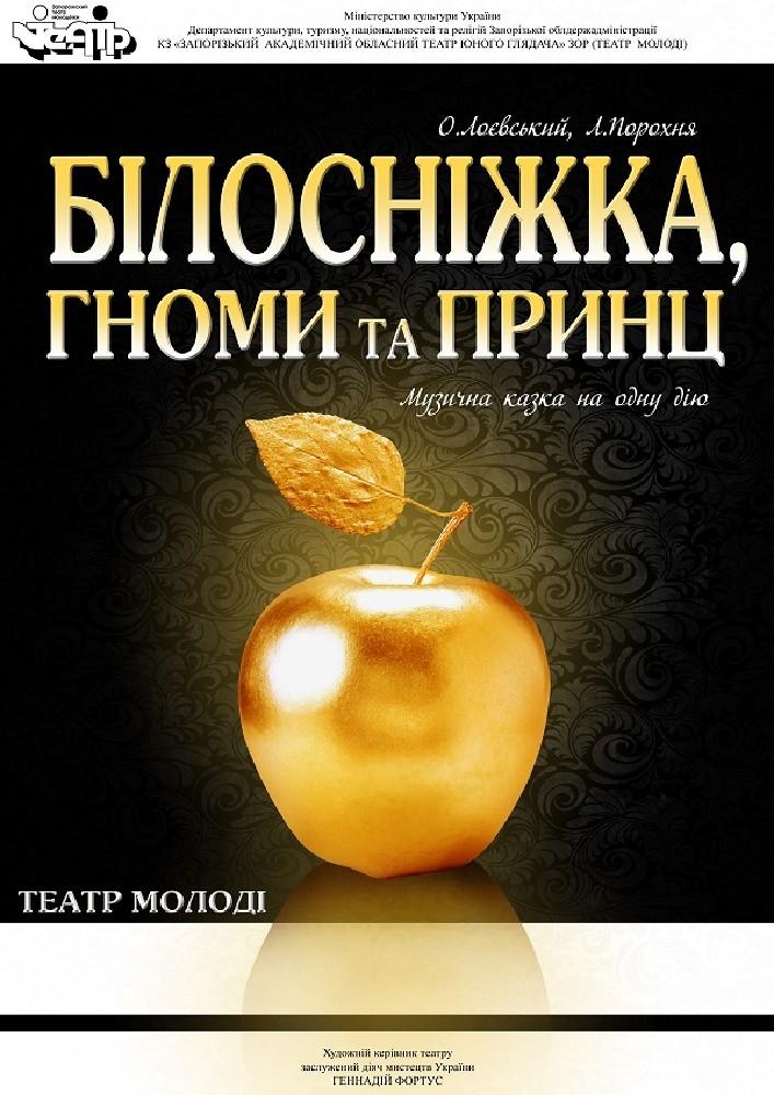 Білосніжка, гноми та принц Харьков