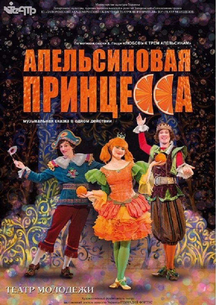 Апельсиновая принцесса Харьков
