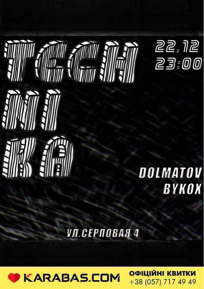 Техника. Начало Харьков
